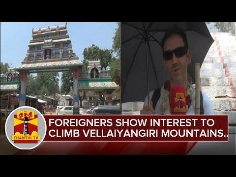 Foreigners-showing-Interest-to-climb-Vellaiyangiri-Mountains-for-Maha-Shivratri-Thanthi-TV-08-03-2016