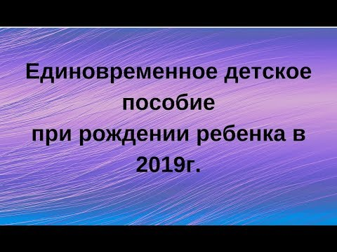 Единовременное пособие при рождении ребенка 2019 г.