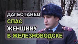 Героический поступок дагестанца в Железноводске
