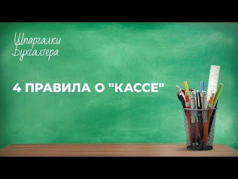 Шпаргалки бухгалтера — выпуск № 45 - 4 правила о «кассе»