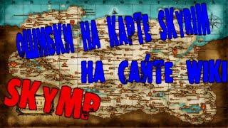 SkyMP | ОШИБКИ НА КАРТЕ SKYRIM НА САЙТЕ WIKI