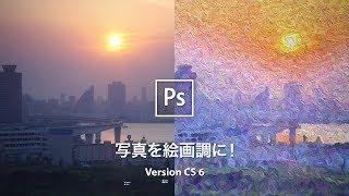 【Photoshop講座】写真を絵画調に!色鮮やかな印象派風