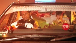 吉澤嘉代子「地獄タクシー」MusicVideo
