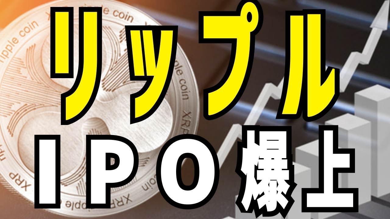 リップル XRP 爆上がり材料のIPO 本当に爆上がりするのか!あっちゃん #リップル #仮想通貨 #XRP