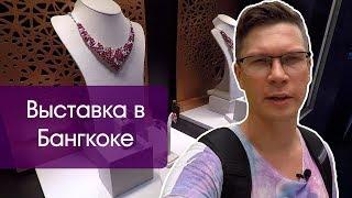 Ювелирная выставка Bangkok Gems & Jewelry Fair | Редкие драгоценные камни, эксклюзивные украшения