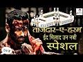 🇮🇳 New ☪️| Tajdar E Haram | Eid Milad Un Nabi Special | 2k18 Mix| Dj_VkY_VickY