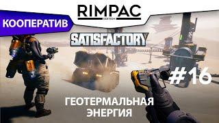 Смотреть видео satisfactory game