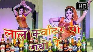 लाल क्वाटर पी गयो रे  Lal Quater Pee Gyo Re  Byan Kaachi Keri  Rakhi Rangeeli  Rajsathani Song