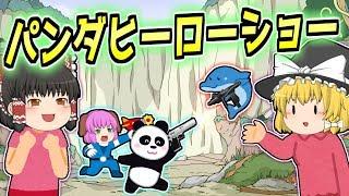 ゆっくり茶番持ち味を活かせ!廃墟遊園地を動物ヒーローショーで立て直しだ!!パンダの珍珍、後編