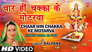 Chaar Hi Chakka Ke Motarva Bhojpuri Chhath Geet [Full Video] I Chhath Pooja Ke Geet - Download this Video in MP3, M4A, WEBM, MP4, 3GP