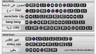 كلمات سر جي تي اي 5 كامله على بلاي ستيشن 3