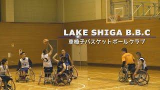 車椅子バスケットボールチーム LAKE SHIGA