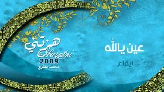 نشيد ¦¦ عين يالله - محمد مطري ¦¦ من البوم هزتني - ايقاع تحميل MP3