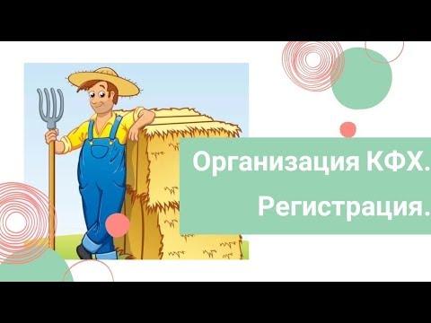 Выпуск 1. Знакомство. Организация КФХ. Регистрация.