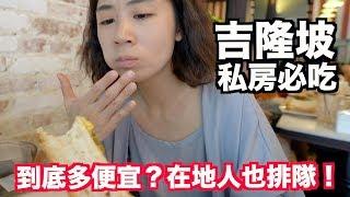 《吉隆坡自由行ep1》老婆後悔點太少!隱身巷弄中何九海南茶店|馬來西亞必吃