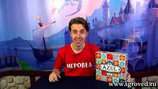 Азул (Azul). Обзор настольной игры от Игроведа.