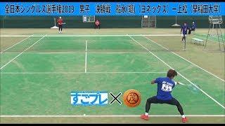 [すごプレコラボ06]ソフトテニス 全日本シングルス選手権2019 男子 決勝戦 船水(颯)(ヨネックス)ー上松(早稲田大学)