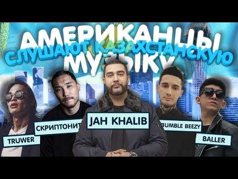 Американцы Слушают Казахстанскую Музыку #50 JAH KHALIB, СКРИПТОНИТ, BUMBLE BEEZY, Truwer, Tanir