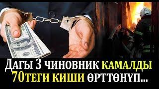 Дагы 3 чиновник камалды. 70теги киши өрттөнүп каза болду
