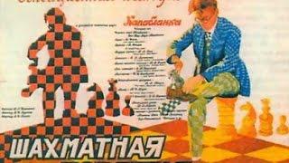 Chess Fever - Vsevolod Pudovkin, 1925