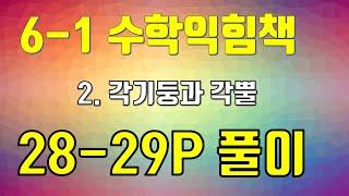 6-1 수학익힘책. 2단원 각기둥과 각뿔(28-29p)