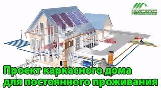 Проект каркасного дома для постоянного проживания | Севастополь | Крым от компании Дом Дока - видео
