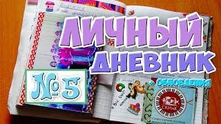 Личный дневник №5 + обновления | MiLeR SeN