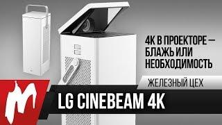 Когда проектор нагибает телевизор — LG CineBeam 4K — ЖЦ — Игромания