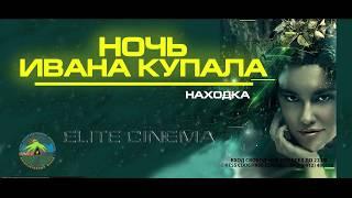 Ивана Купала 2018 новый русский фильм Ivan Kupala  Kostroma На Ивана Купала Находка