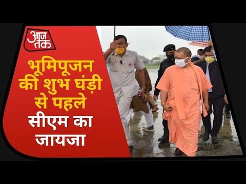 5  तारीख की शुभ मुहूर्त, भव्य राम मंदिर का होगा भूमिपूजन, CM Yogi ने लिया जायजा