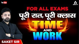 SSC CGL/CHSL , BANK, RRB NTPC | पूरी रात पूरी Class | Back To Back | TIME AND WORK | Saket Sir