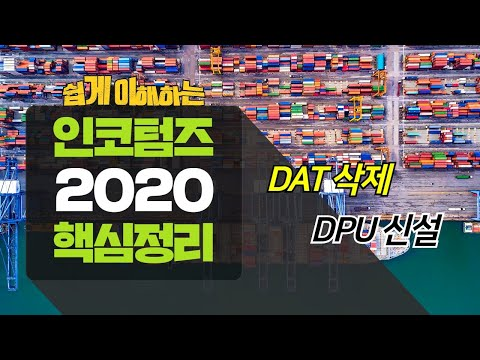 실무자를 위한 인코텀즈(Incoterms) 2020 핵심 정리…'DPU' 신설