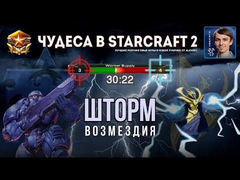 Чудеса в StarCraft II Ep.11 - Шторм Возмездия - Лучшие игры с Alex007