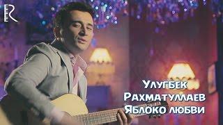 Улугбек Рахматуллаев - Яблоко любви (Official video)