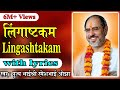 Lingastakam(with lyrics) - Pujya Rameshbhai Oza video download