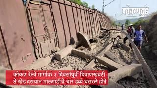 #derail मालगाडी घसरल्यामुळे बंद झालेल्या #konkanrailway मार्गावरील वाहतूक 3 दिवसांनंतर पूर्वरत