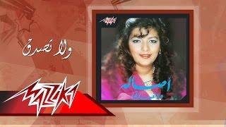 اغاني طرب MP3 Wala Tesadaq - Asala ولا تصدق - أصالة تحميل MP3
