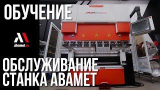 Техническое обслуживание гидравлического листогибочного пресса Abamet