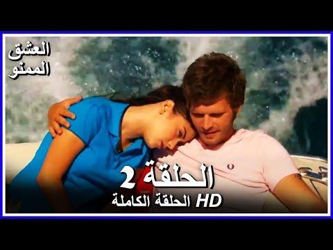 العشق الممنوع الحلقة - 2 كاملة (مدبلجة بالعربية) Forbidden Love