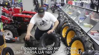 Як правильно обирати шини до мотоблока Заря?