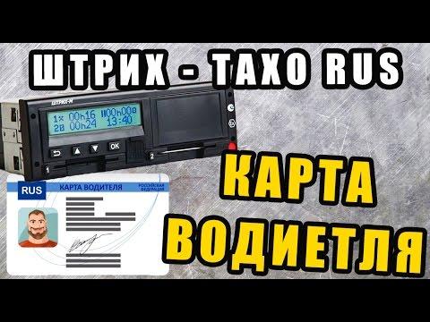 Карта водителя ► как пользоваться ◄ тахограф ШТРИХ ТАХО RUS