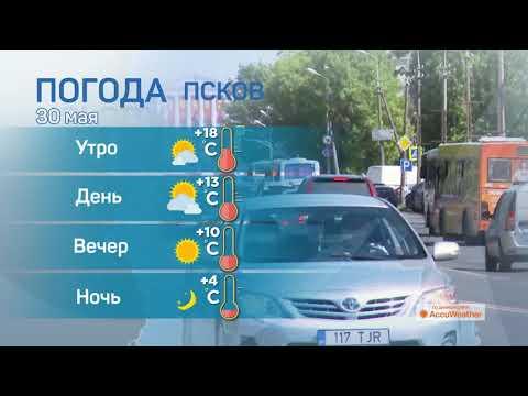 Прогноз погоды / 30.05.2020