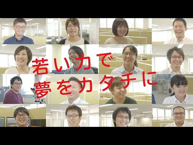 ユピテル 鹿児島開発センター 新卒・キャリア採用ムービー「若い個性篇」