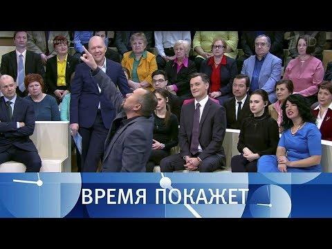 Польско-украинский спор. Время покажет. Выпуск от 07.02.2018