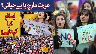 Aurat march k nam pe be_hayai ? | Alama Muhammad Hafeez Ullah | IM Tv