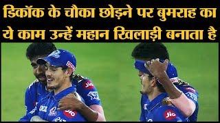 जिस IPL में Dhoni जैसे कूल खिलाड़ी भी आपा खो बैठे, वहां Jasprit Bumrah का यूं शांत रहना सुकून देता है
