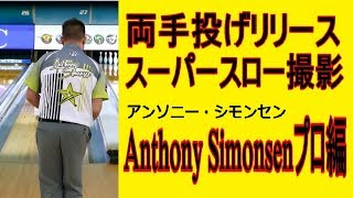 【Anthony Simonsen】Bowling release Super slow motion