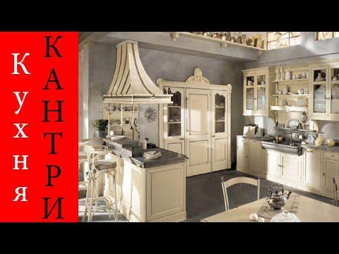 ДИЗАЙН КУХНИ В СТИЛЕ КАНТРИ | 60 идей дизайна кухни