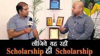 आप सभी के लिए हैं Scholarship के बहुत से मौके, यह रही पूरी जानकारी