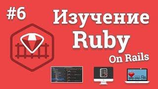 Изучение Ruby On Rails / #6 - Редактирование и удаление постов